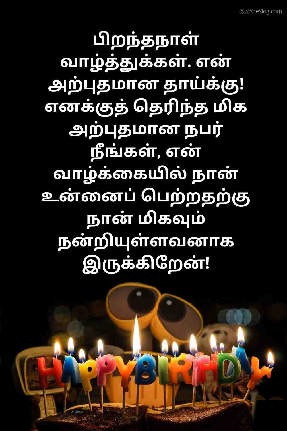 birthday wishes for mom in tamil